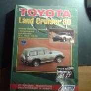 Книга по эксплуатации и ремонту Toyota Land-Cruiser 80 в Улан-Удэ