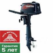 Tohatsu. 5,00л.с., 2-тактный, бензиновый, нога S (381 мм), 2019 год. Под заказ