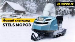 Продам бюджетный снегход Stels Мороз 600 S/L