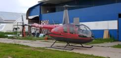 Вертолёт Robinson 44 Astra