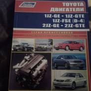 Книга по ремонту двигателей Toyota 1JZ-GE/2JZ-GE в г. Улан-Удэ