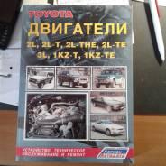 Книга по ремонту двигателей Toyota 2L/2-THE/3L/1KZ-Tв г. Улан-Удэ