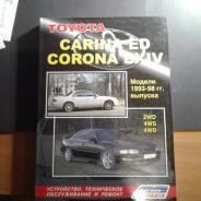 Книга по эксплуатации и ремонту Toyota Carina ED/Corona EXIV вУлан-Удэ