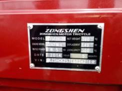 Zongshen ZS150, 2014