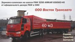FAW CA3250 Амкар, 2019