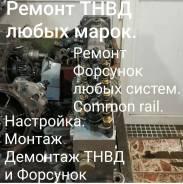 Ремонт Двс топливной инжектора форсунки тнвд сканер