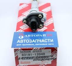 Датчик скорости Toyota 83181-12040