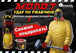 Покрытие Молот - Российский аналог Raptor u-pol