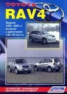 Книга по ремонту рав 4 2000-2005