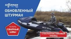 Shturman Max 330. 2019 год