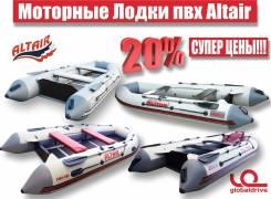 """Надувные моторные лодки """"Altair"""". От официального дилера. Акция -20%"""