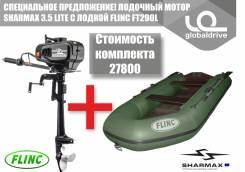Сезон в разгаре! Комплект ПЛМ Sharmax 3.5 lite + Flink FT290L