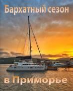 Морские прогулки под парусом . VIP-катамаран-яхта-катер.