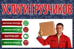 Услуги грузчиков от 250 р/час. Разнорабочие. Уборка снега
