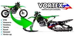 Гусеничный комплект для сноубайка Vortex (гусеница + передняя лыжа)