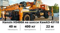 Hansin HS 400A, 2019. Автогидроподъемник Hansin HS 400A на шасси КамАЗ-43118, 40,00м. Под заказ