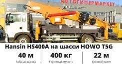 Hansin HS 400A, 2019. Автогидроподъемник новой модели Hansin HS400А на шасси Howo T5G-M, 6 871куб. см., 40,00м. Под заказ