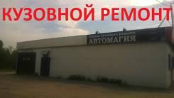 Кузовной ремонт, Полировка, Сварочные работы, Хим. чистка, Шумка