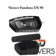 Силиконовый чехол для брелка сигнализации Pandora DX-90
