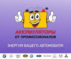 Любые АКБ для Hybrid, Start-Stop, европейских авто (AGM, EFB)