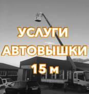Автовышки 15 метров