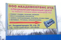 Ремонт Гбц, Двигателей, БЦ, Коленвала в Красноярске АкадемСервис LTD