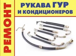 Ремонт рукавов ГУР и кондиционеров