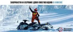 Ремонт и обслуживание снегоходов в Омске