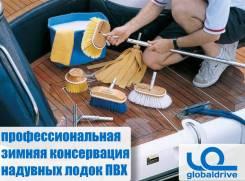Профессиональная зимняя консервация надувных лодок ПВХ