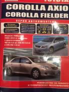 Книга по эксплуатации и техническому обслуживанию Axio / Fielder (14#)