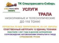 Аренда трала РФ