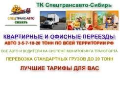 Квартирные и офисные переезды, Перевозка грузов