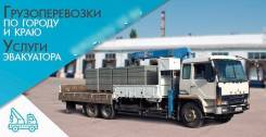 Услуги эвакуатора 5-15 тонн. Быстро, Надежно, Недорого.