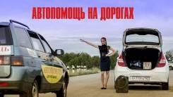 Автомуж - Автопомощь на дороге