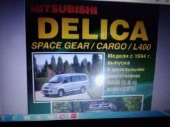 Книга по ремонту и обслуживанию Mitsubishi Delica Модели С 1994 года