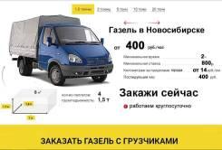 Грузоперевозки Газели, Грузчики - Вся Спецтехника в Новосибирске