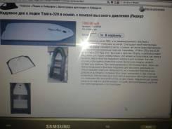 Продается Лодка Тайга 320