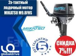 Корейский лодочный мотор Mikatsu M9.8FHS 2 т. гарантия 5 лет