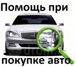 Помощь в покупке автомобиля, подбор авто по городу и области