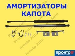 Упор капота. Peugeot Partner Tepee Peugeot Partner Peugeot 408 Peugeot 4008 Datsun mi-Do Datsun on-DO, 2195 Renault: Kadjar, Kaptur, Logan, Sandero St...