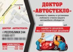 Замена, продажа, ремонт (сколы, трещины) автостекл.