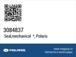 Polaris механический сальник 3084837