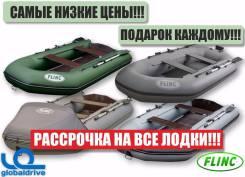 Моторные лодки Flinc по привлекательным ценам! Предложение ограничено!
