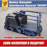 Барс Следопыт F 13 DS. исправен, без псм, без пробега