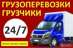 Грузоперевозки в Ангарске - Грузчики - Переезды - Вывоз мусора