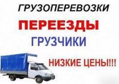 Грузоперевозки - грузчики - переезды - вывоз мусора в Ангарске