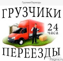 Услуги грузчиков, грузовиков