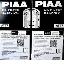Фильтр масляный (вставка) PIAA AT17*/Z14-M (O-118)