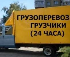 Грузоперевозки в Ангарске Грузчики