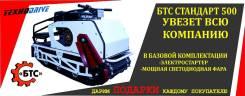 БТС Стандарт 500 15л. с. с электрозапуском в Новосибирске, 2018
